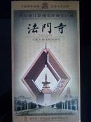法门寺:六集大型文化纪录片(3DVD)