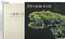 第九回世界盆栽水石展图录 杭州现货,全新品,271个作品