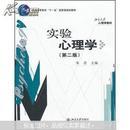 """普通高等教育""""十一五""""国家级规划教材·北京大学心理学教材:实验心理学(第2版)"""