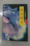 北京情人  蒋谈长篇小说 1994年一版一印 私藏品好