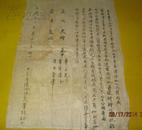 贵州贵阳 房屋地契 民国二十五年十一月