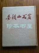 麦积山石窟(布面精装本)1954年
