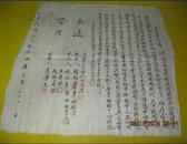 贵州贵阳 房契 民国三十七年三月二十八日 代笔人李华生