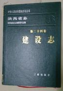 陕西省建设志 第二十四卷 硬精装包邮