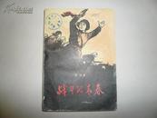 经典红色小说  雷克 著《战斗的青春》 上海文艺出版社