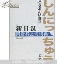 新日汉同音异义词词典
