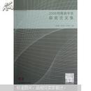 2006恒隆数学获奖论文集