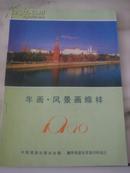 1990年畫、風景畫縮樣<中國旅游出版社>