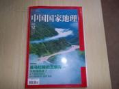 中国国家地理2011年12期