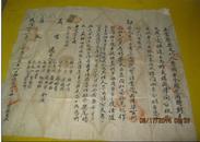 贵州贵阳 房契  民国二十一年三月十六日 带有印花税票