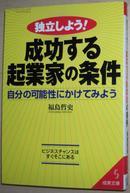◇日文原版书 独立しよう!成功する起业家の条件―自分の可能性にかけてみよう