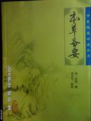 中医临床必读丛书--本草备要
