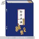 孙子兵法套(4册)
