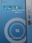酒泉年鉴(2003  总第五卷)