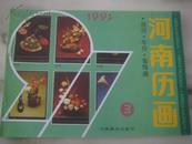 1991河南軸畫1<條屏、沙發畫、中堂> 1991河南歷畫3<掛歷、年歷、裝飾畫>2本售