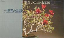 第5回世界盆栽水石展图录  杭州现货,全新品,354个作品
