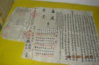 贵州 贵阳 地契房契 民国三十八年九月六日 附收据一份 带印花税票