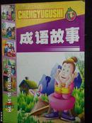 中外儿童精彩故事丛书--成语故事