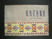 绒线花色编结(上海科技出版社1版1印)
