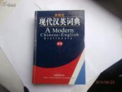 外研社 现代汉英词典 新版