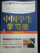 中国学生学习法 最新修订版