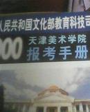 中华人民共和国文化部教育科技司统编2000 天津美术学院报考手册