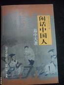 品读中国书系之四--闲话中国人