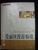 世界名著阅读经典--爱丽丝漫游仙境