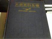 大美百科全书(第五卷)品见描述如图影
