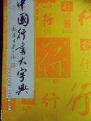 中国行书大字典