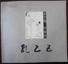 孔乙己(黄酒广告宣传册)