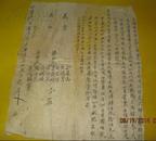 贵州贵阳 房契 中华民国未年五月十三日 李心诚 笔