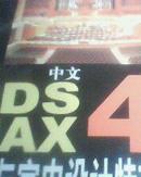中文 3DS MAX 4 建筑与室内设计特效教程本版 有CD