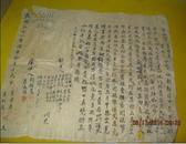 贵州贵阳 房契纸 中华民国三十一年