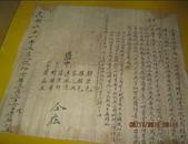 贵州贵阳  地契 中华民国三十年   代笔人文永宽