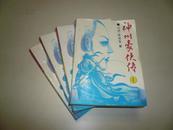 卧龙生 经典老武侠! 老版本《神州豪侠传》(1~4册全) 时代文艺出版社1993年1版1印  仅10000册,较少,可藏!