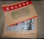 发扬光荣传统(9开18张全)【新闻展览照片农村普及版】