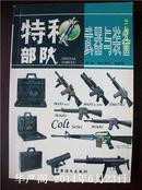 特种部队武器与装备.