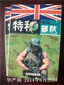 英国特种部队(上下册).