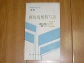 萧乾(1910-1999)   签赠  保真《西欧战场特写选》,新华出版社1986年1版1印