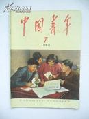 中国青年 1966.7