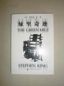 美国现代恐怖小说大师  斯蒂芬·金  经典小说《绿里奇迹》 上海译文出版社 2008年1版2印
