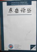 东岳论丛  2007年第2期【山东省古今县名命名方式初探】     2842