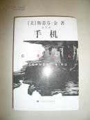 美国现代恐怖小说大师  斯蒂芬·金  经典小说《手机》 上海译文出版社 2007年1版3印