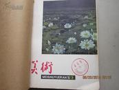 美术 1980 1-12  合订本    有馆藏图章