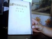 中华人民共和国条约集 第十八集 1971年(精装)