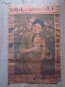 民国美女广告画:千代洋行·矮客发照相材料·达伦福·柯达等内容(超大尺寸影印,74cm*48cm)