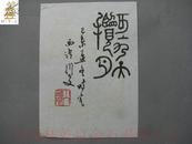 ◆◆印迷林乾良旧藏---编565【小不在意】◆ 周哲文  花笺纸书法