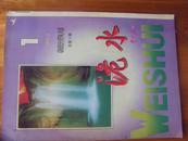 桅水文学季刊,1998年第1期,总第8期