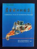 广东商用地图集(1992年版)